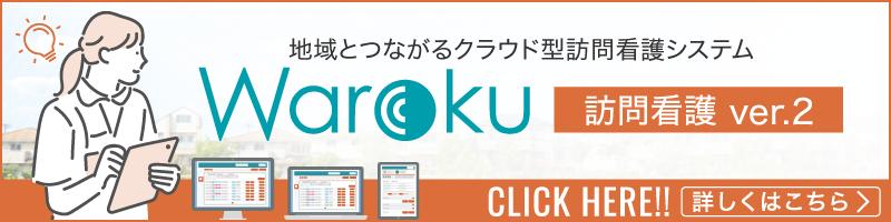 Waroku訪問看護